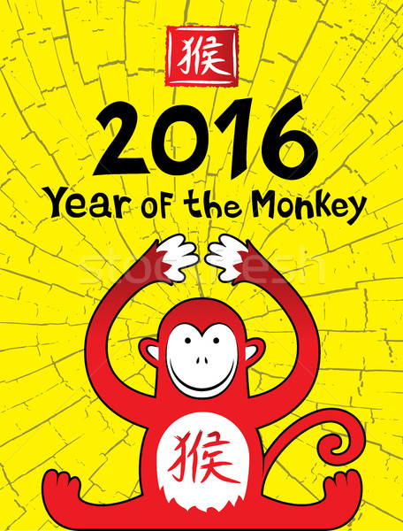 Chinese horoscope monkey 2016 design  Stock photo © Zuzuan