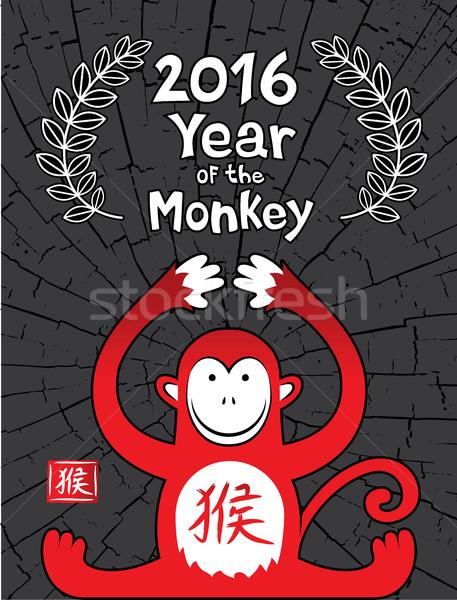 китайский гороскоп обезьяны дизайна 2016 иллюстрация Сток-фото © Zuzuan