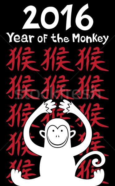 Chinês ano macaco 2016 ilustração branco Foto stock © Zuzuan